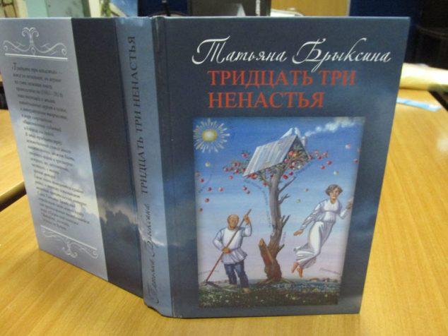 Книга Татьяны Брыксиной Тридцать три ненастья