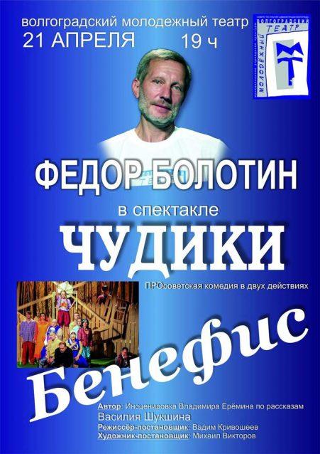 Бенефис Федора Болотина - Чудики