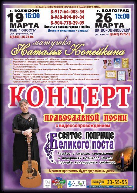 Концерт Натальи Копейкиной