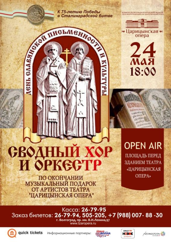 Афиша концерта Сводный хор и оркестр