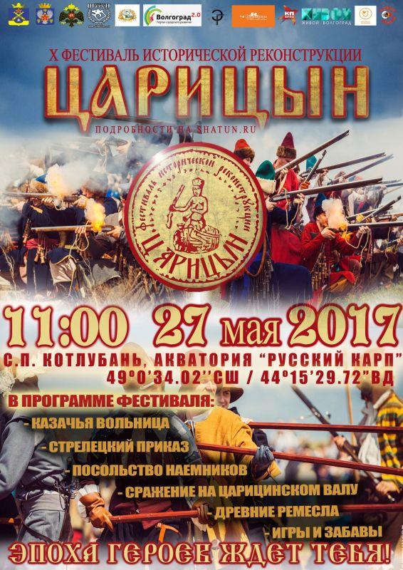 Афиша фестиваля Царицын