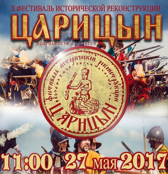Фестиваль реконструкции Царицын
