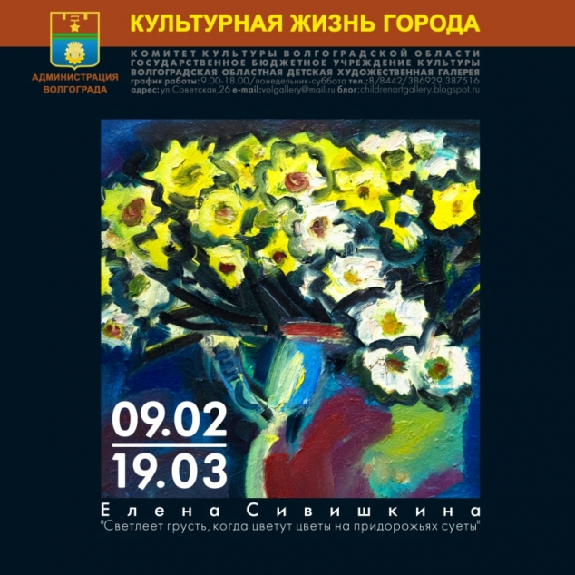 Персональная выставка Елены Сивишкиной «Светлеет грусть, когда цветут цветы на придорожьях суеты»