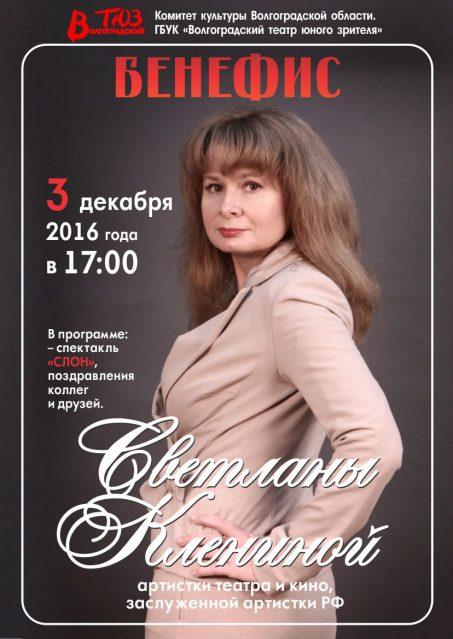 Бенефис Светланы Клениной
