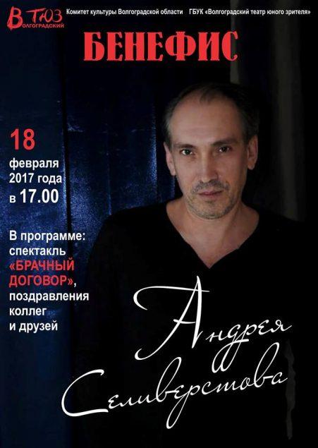 Бенефис Андрея Селиверстова в ТЮЗе