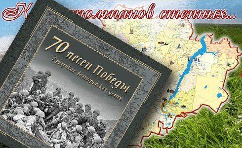 70 песен Победы в рисунках волгоградских детей