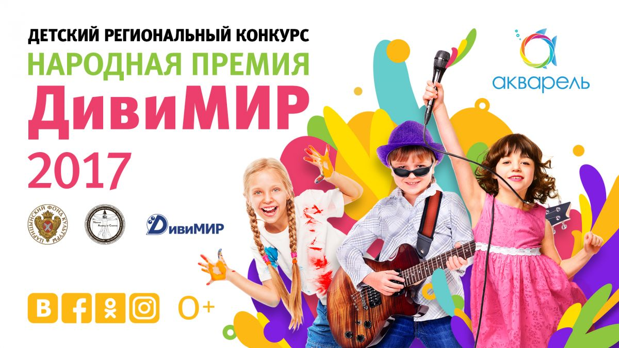 Конкурс для детей дети россии