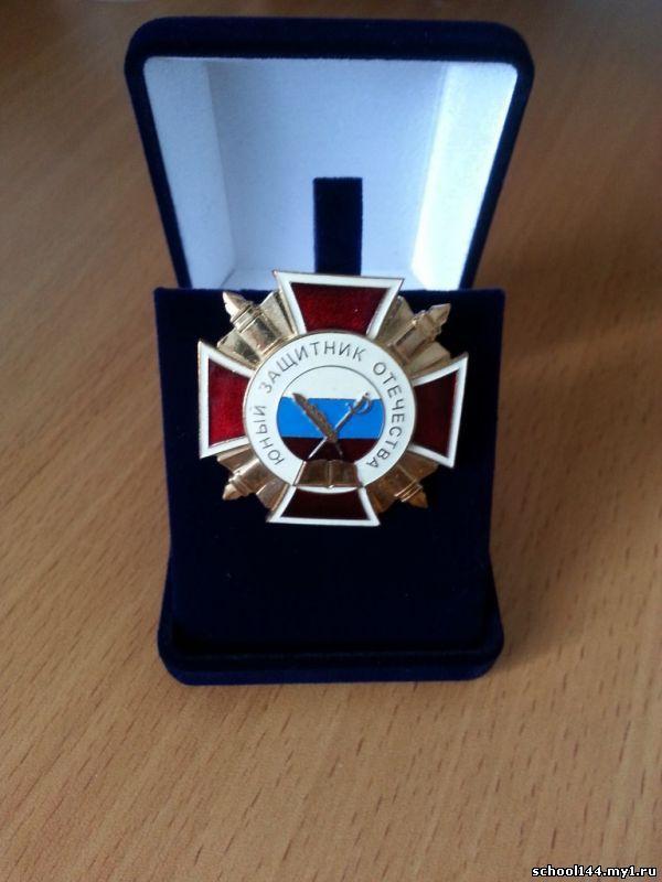 Медаль Юный защитник Отечества