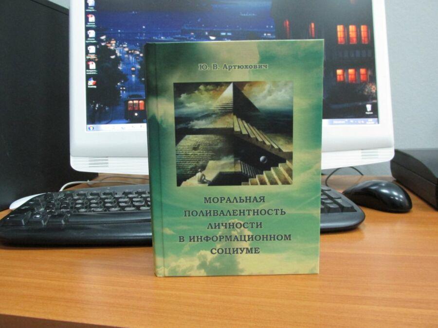 В Волгограде вышла новая книга поэта и ученого Юлии Артюхович
