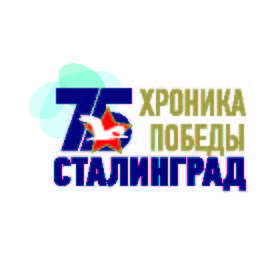 Сталинград хроника победы