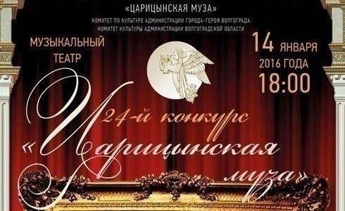 Голосование на приз «Народный лауреат «Царицынской музы-2015»