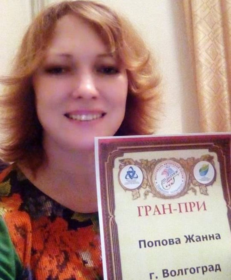 Жанна Попова в Ессентуках