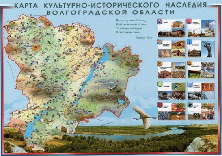 Карта культурно-исторического наследия Волгоградской области