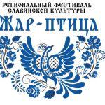 """Фестиваль славянской культуры """"Жар-птица"""" в Волгограде"""