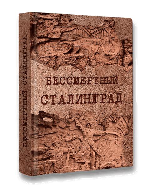 Книга Бессмертный Сталинград