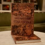 Книга «Бессмертный Сталинград» пошла в народ