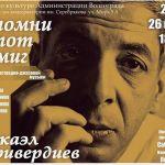 Молодые артисты поют песни Микаэла Таривердиева