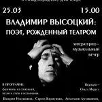 Владимир Высоцкий: поэт, рожденный театром