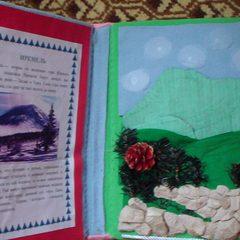 Файзуллина Валерия, 9 лет, Нефтекамск, Башкирия. Тактильная книга для слабовидящих детей Семь чудес Башкортостана. Страница 5