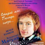 Вечер памяти Владимира Мигули