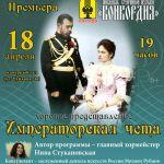 18 апреля «Конкордия» вновь покажет программу «Императорская чета»