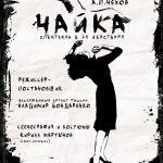 Премьера «Чайки» в Молодежном театре