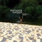 Фестиваль современной фотографии «Мартынов городок. Внутренняя граница» в Новоаннинском районе