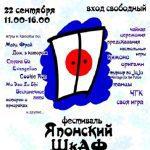 Фестиваль «Японский ШкАФ» в Горьковке