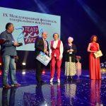 Молодёжный театр вернулся из Крыма