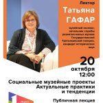 Лекция Татьяны Гафар по музейному проектированию