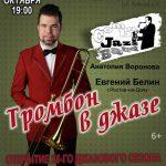 Открытие 28-го джазового сезона в Волгограде