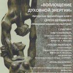 Презентация книги Сергея Щербакова «Монументальная скульптура»