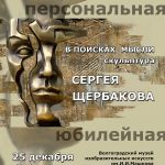 Юбилейная выставка Сергея Щербакова «В поисках мысли»