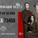 В Волгограде прошли гастроли Театра на Таганке