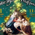 Премьера ансамбля «Конкордия»: рождественская сказка «Звезда Вифлеема»