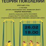 Теория поколений: круглый стол с участием преподавателей и студентов волгоградских вузов