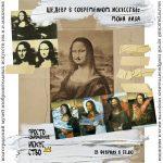 Лекция-воркшоп  «Шедевр в современном искусстве: Мона Лиза»