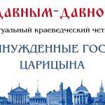Виртуальный «Краеведческий четверг»: «Вынужденные гости Царицына»