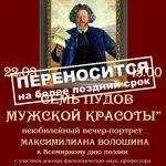 Вечер в честь Максимилиана Волошина переносится