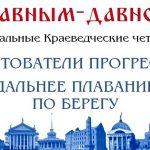 Кантователи прогресса в Царицыне