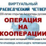 Сталинградцы в Антарктиде