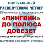 Как сталинградский вездеход «Пингвин» бороздил Антарктиду