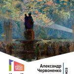 Виртуальная выставка «Союз. Надежда Черникова и Александр Червоненко»
