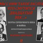 Поэты Серебряного века и война. Марина Цветаева