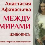 Виртуальная выставка Анастасии Афанасьевой «Между мирами»