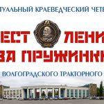 Памяти Волгоградского тракторного завода