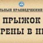 Гири и крылья Ивана Заикина