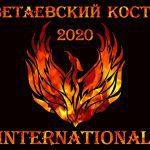 Цветаевский костер загорается в октябре
