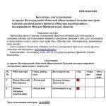 Будет создана Волгоградская областная общественная Гильдия мастеров
