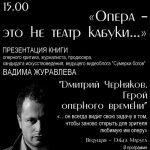 Книга об оперном режиссере Дмитрии Чернякове